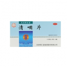 天津同仁堂 清咽片 0.25g*20片*2板 糖衣
