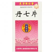 天津同仁堂 丹七片 0.3g*48片 糖衣