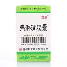 弘康药业 热淋清胶囊 0.3克*60粒