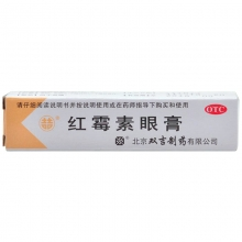 双吉制药 红霉素眼膏 0.5%*2.5g/支