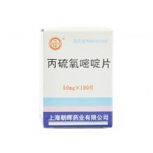 光辉 丙硫氧嘧啶片 50mg*100片