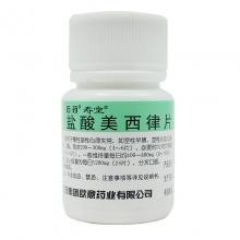 石药 盐酸美西律片 50mg*100片/瓶