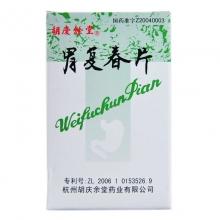 胡庆余堂 胃复春片 60片/瓶