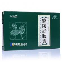 科迪药业 癃闭舒胶囊 0.3g*12粒*3板/盒