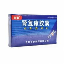 吉林吉春 肾复康胶囊 0.3g*12粒*3板/盒
