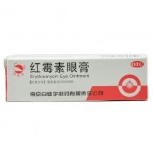 白敬宇 红霉素眼膏 0.5% 2g/支