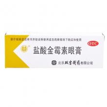 双吉 盐酸金霉素眼膏 0.5%*2.5克/支
