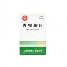 上海信谊 青霉胺片 0.125克*100片/盒