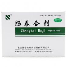 赛诺生物 肠泰合剂 10ml*10支/盒