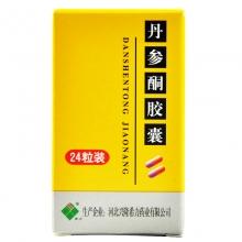 兴隆希力 丹参酮胶囊 0.25g*24粒/盒
