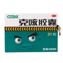 贵州益佰 克咳胶囊 0.3g*21粒