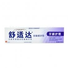 舒适达 牙龈护理抗敏感牙膏 120g