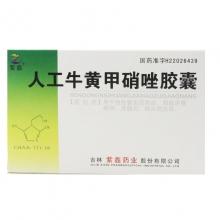 紫鑫药业 人工牛黄甲硝唑胶囊 12粒*2板/盒