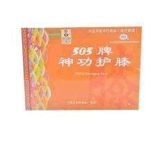 505 神功护膝 2个/盒(中号)