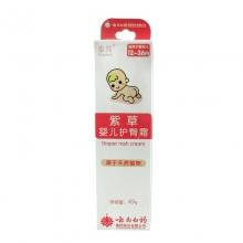 云南白药 紫草婴儿护臀霜 45g/盒