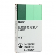 森福罗 盐酸普拉克索片 1mg*30片/盒