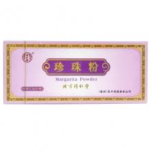 同仁堂 珍珠粉 0.3g*20小瓶