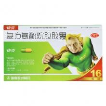 快克 复方氨酚烷胺胶囊 8粒*2板