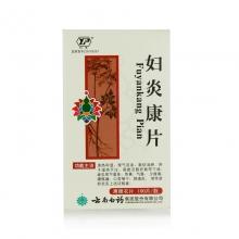 云南白药 妇炎康片 0.26g*100片