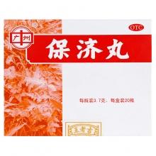 广州王老吉 保济丸 3.7g*20瓶