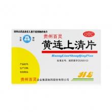 贵州百灵 黄连上清片 24片*2板