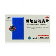 云南白药 蒲地蓝消炎片 0.3g*48片