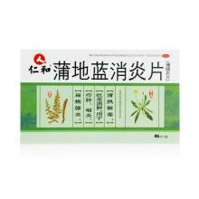仁和 蒲地蓝消炎片 0.64g*45片