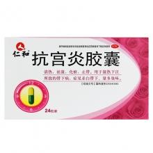 仁和 抗宫炎胶囊 0.5g*24粒