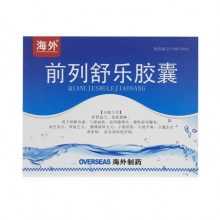 海外制药 前列舒乐胶囊 0.5g*30片*2小盒