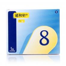 诺和诺德 胰岛素注射针头 7枚*0.3*8毫米/盒