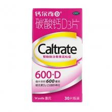 钙尔奇D 碳酸钙D3片 600mg*30片