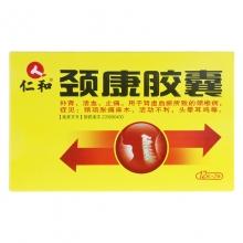 仁和 颈康胶囊 0.31g*24粒