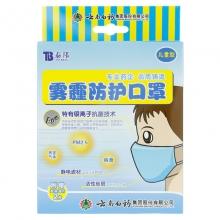 泰邦 雾霾防护口罩 儿童型(蓝色)