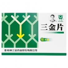 三金药业 三金片 0.29g*72片