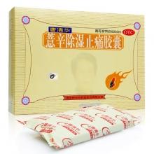 曹清华 薏辛除湿止痛胶囊 0.3g*18*12粒/板/盒