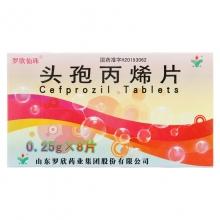 罗欣仙珠 头孢丙烯片 0.25g*8片*1板