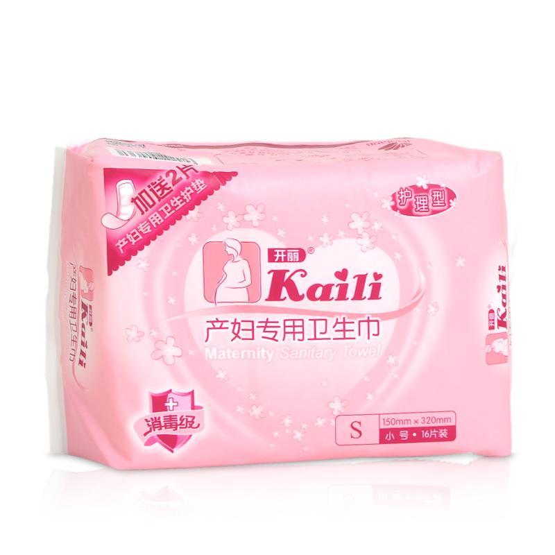 开丽 产妇专用卫生巾护理型KC2016