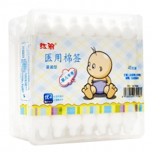 红羽 婴儿专用医用棉签
