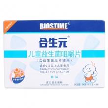 合生元 儿童益生菌咀嚼片 奶味 24克(0.8克×30片)