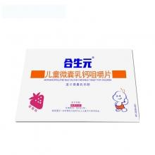 合生元 儿童微囊乳钙咀嚼片