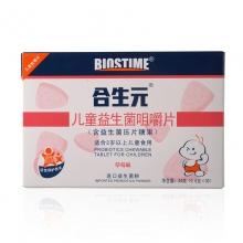 合生元 儿童益生菌咀嚼片 草莓味 24克(0.8克×30片)