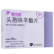 西力欣 头孢呋辛酯片 250mg*6片