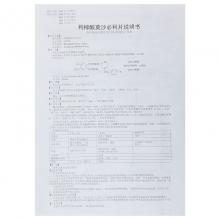 加斯清 枸橼酸莫沙必利片 5mg*10片