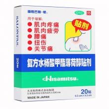 撒隆巴斯 复方水杨酸甲酯薄荷醇贴剂 6.5cm*4.2cm*20贴