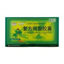 北京亚东 复方斑蝥胶囊 0.25g*48粒