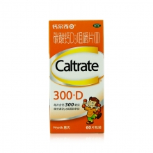 钙尔奇D 碳酸钙D3咀嚼片(Ⅱ) 300mg*60片