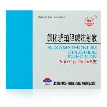 旭东海普 氯化琥珀胆碱注射液 2ml:0.1g*5支