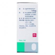 卡林优 吡诺克辛滴眼液 5毫升:0.25毫克/盒