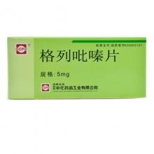 苏州中化 格列吡嗪片 5mg*30片