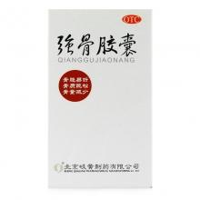 歧黄制药 强骨胶囊 0.25*30粒/瓶